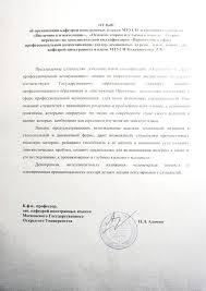 Переводчик в сфере проф коммуникации МТУСИ МТУСИ Говорят выпускники