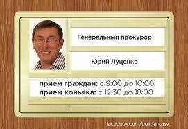 Якщо слухати людей з інтернету і звільняти заступників, то в ГПУ не буде кому працювати, - Луценко про справу Тумгоєва - Цензор.НЕТ 5658