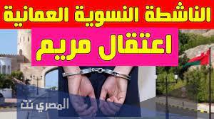 ما قصة اعتقال مريم في سلطنة عمان - المصري نت
