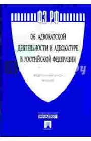 Адвокатура российской федераций