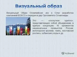 Презентация на тему Министерство образования и науки РФ  9 Визуальный Образ Олимпийских игр в Сочи