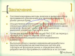 Презентация на тему ДИПЛОМНАЯ РАБОТА АНАЛИЗ СОСТОЯНИЯ И ПРОГНОЗ  11 11 Заключение Систематизированы