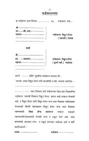 Cover Letter Meaning In Marathi Paulkmaloney Com