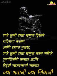 chhatrapati shivaji maharaj marathi