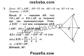 ГДЗ по геометрии для класса Контрольные работы КР В  ГДЗ решебник по геометрии 10 класс Контрольные работы КР 8