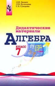 ГДЗ по алгебре класс гдз по алгебре 7 класс Звавич Кузнецова