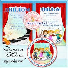 Диплом и эмблема Юный музыкант Оформление детского сада все  Диплом и эмблема Юный музыкант