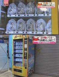 Live Crab Vending Machine New World's Weirdest Vending Machine Dispenses Live Crabs TechEBlog