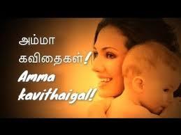 அம ம கவ த amma kavithai