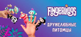 <b>Интерактивные игрушки Fingerlings</b> обезьянки на палец ...