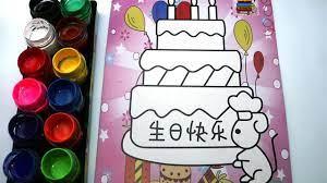 Tô màu kim tuyến Bánh Sinh Nhật | Đồ chơi trẻ em mới nhất