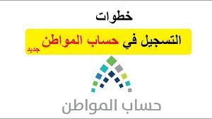 كيفيه التسجيل في حساب المواطن 1442 وتسجيل جديد برقم الهوية