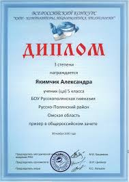 Информатика БОУ Русскополянская гимназия №  Якимчик Александра 5 А класс Сертификат участника Диплом