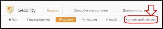 Порядок изменения и указания контрольного вопроса webmoney wiki 2 На появившейся странице если вы прошли авторизацию с использованием wm keeper и для вашего wmid уже был задан контрольный вопрос и ответ