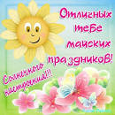Майские праздники поздравление