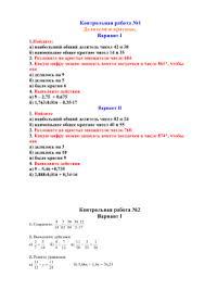Контрольная работа № Вариант ii Измерьте отрезки МХ и СХ  Контрольная работа №2 Вариант ii