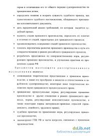 производство в российском гражданском процессе Приказное производство в российском гражданском процессе
