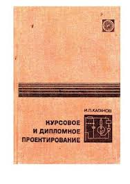 Каганов И Л Курсовое и дипломное проектирование pdf Все для  Каганов И Л Курсовое и дипломное проектирование
