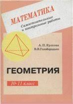 Ершова А П Голобородько В В Ершова А С Егорова Инна  Пособие содержит самостоятельные и контрольные работы по всем важнейшим темам курса геометрии 10 11 класса