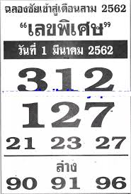 Thai Lottery 4pc Paper Magazine Tips 2019 Thailand Lottery