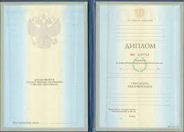 Купить диплом в Самаре Смотреть видео · Диплом ВУЗа с 1997 года по 2003