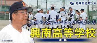 「沖縄県興南高校」の画像検索結果