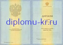 Купить диплом магистра в Красноярске срочное изготовление дипломов Купить диплом магистра в Красноярске