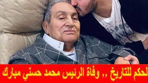 بعد تأكيد المعلومة .. وفاة الرئيس الأسبق محمد حسني مبارك - YouTube