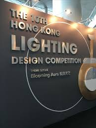 the 10th hong kong lighting design competition blooming aura theme spring 2017