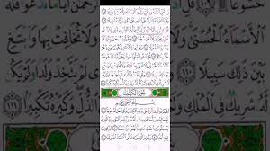 قراءة سريعة للمراجعة: سورة الكهف من مصحف الحدر للقارئ أحمد ديبان - YouTube