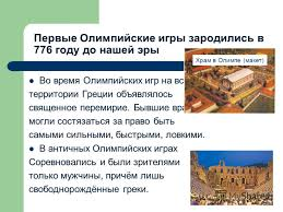Презентация на тему История развития Олимпийских игр в древней  6 Первые Олимпийские