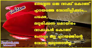 Sad Love Quotes In Malayalam Malayalam Sad Love Quotes Impressive Malayalam Messages