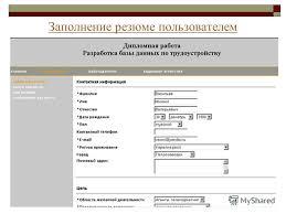 Презентация на тему Дипломная работа Разработка базы данных по  6 Заполнение резюме пользователем