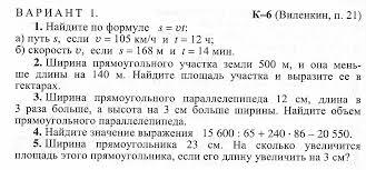 Решебник контрольной работы по математике класс виленкин