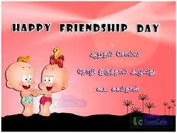 friendship day kavithai tamil greetings wish and sharing facebook whatsapp