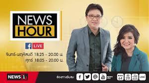 News1 - 🔴 #NewsHour 03-07-63 -อัพเดท อาการ เติมศักดิ์...