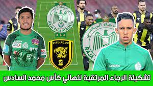 افضل تشكيلة الرجاء المتوقعة أمام اتحاد جدة السعودي / نهائي كأس محمد السادس  للأندية الأبطال - YouTube