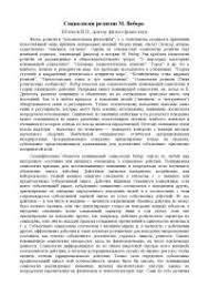 Реферат на тему Социология религии М Вебера docsity Банк  Реферат на тему Социология религии М Вебера