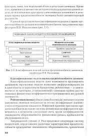 Оценка кредитоспособности юридических лиц Реферат Классификационные модели анализа кредитоспособности заемщика