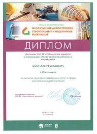 Награды Диплом за высокое качество оказываемых услуг в сфере малоэтажного строительства г Красноярск 14 16 мая 2014 года
