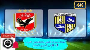 اهداف مباراة الاهلى والمقاولون العرب 2 - 0 الدورى المصرى - YouTube