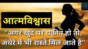 Self Confidence आतमवशवस Motivational Quotes In Hindi Whatsapp Video
