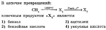 Контрольная работа по теме Углеводороды для или класса  9 hello html bea4a3f gif