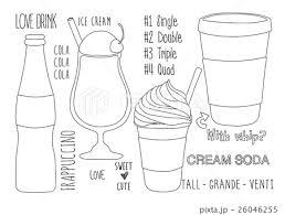 ベクター素材可愛い飲み物のイラスト素材 26046255 Pixta