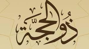 غرة ذي الحجة 1442- 2021 أول أيام عيد الأضحى المبارك وموعد وقفة عرفة 2021