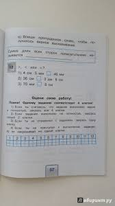 из для Математика класс Мои учебные достижения ФГОС  Иллюстрация 2 из 25 для Математика 2 класс Мои учебные достижения ФГОС Истомина Редько Шмырева Лабиринт