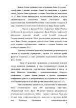 Банковская система Латвии Реферат id  Реферат Банковская система Латвии 10