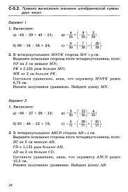 Ответы самостоятельные работы по математике класс зубарева и  ответы самостоятельные работы по математике 6 класс зубарева и лепешонкова