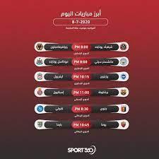 صحيفة القضارف الرياضية - مباريات اليوم