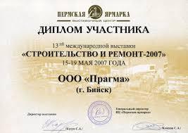 Награды ИПК ПРАГМА 2007 Пермь Строительство и ремонт Диплом участника